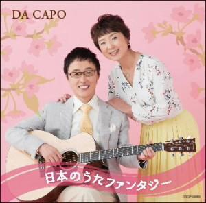 ダ・カーポ/ダ・カーポ45周年記念 日本のうた ファンタジー