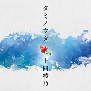 上間綾乃/タミノウタ〜伝えたい沖縄の唄