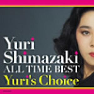 しまざき由理/しまざき由理 オール・タイム・ベスト〜Yuri's Choice〜