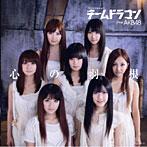 チームドラゴン from AKB48/心の羽根(初回限定 小嶋陽菜盤)(DVD付)