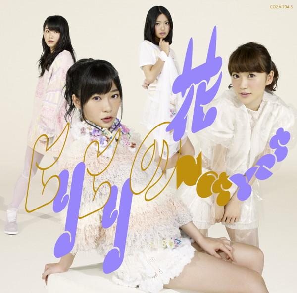 Not yet/ヒリヒリの花(B)(DVD付)