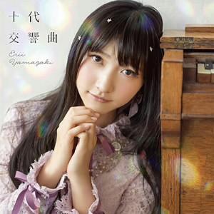 山崎エリイ/十代交響曲(初回限定盤)(DVD付)