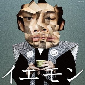 YELLOW MONKEY/イエモン-FAN'S BEST SELECTION-(初回限定盤)(DVD付)