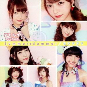 アキシブProject/Summer Summer(Type-B)