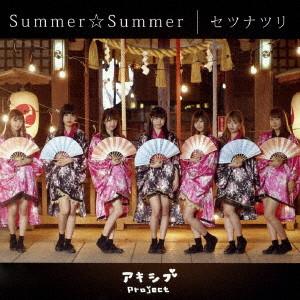 アキシブProject/Summer Summer(Type-E)