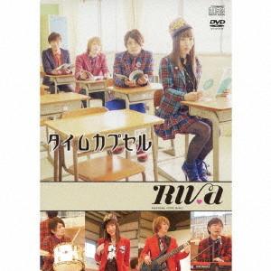 RIVa/タイムカプセル(DVD付)