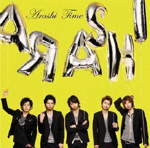 嵐/Time