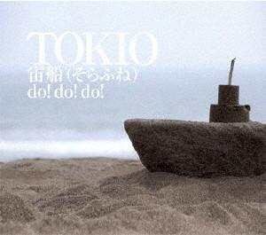 TOKIO/宙船/do!do!do!