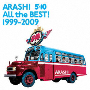 嵐/All the BEST!1999-2009