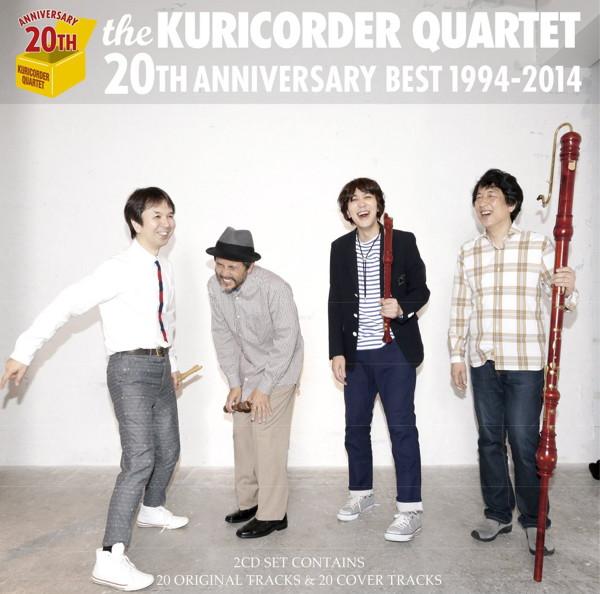 栗コーダーカルテット/20周年ベスト(通常盤)