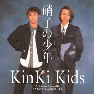 KinKi Kids/硝子の少年