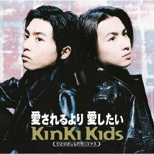 KinKi Kids/愛されるより愛したい