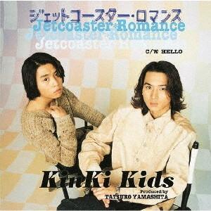 KinKi Kids/ジェットコースター・ロマンス