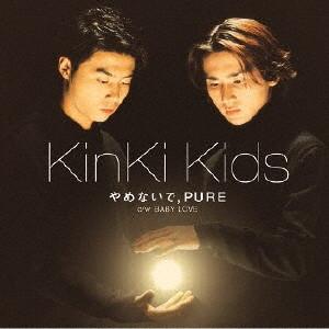 KinKi Kids/やめないで,PURE