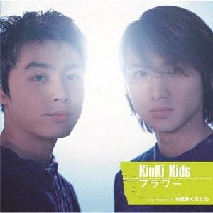 KinKi Kids/フラワー