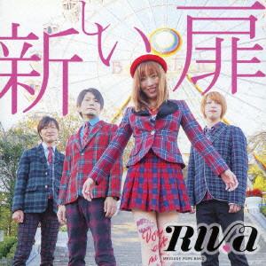 RIVa/新しい扉〜RIVa 2nd mini album