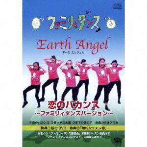 Earth Angel/'恋のバカンス'ファミリーダンスバージョン Vol.1(DVD付)