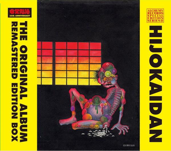 非常階段/非常階段 THE ORIGINAL ALBUM REMASTER EDITION BOX