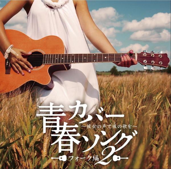 青春カバーソング フォーク編2 〜彼女の声で彼の歌を〜