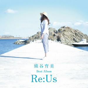 熊谷育美/熊谷育美ベストアルバム〜Re:Us〜(通常盤)