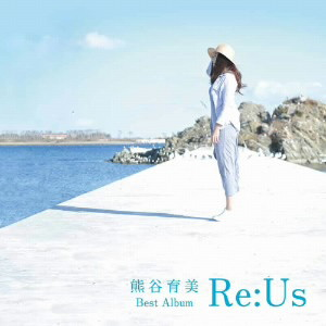 熊谷育美/熊谷育美ベストアルバム〜Re:Us〜(初回限定盤)(DVD付)