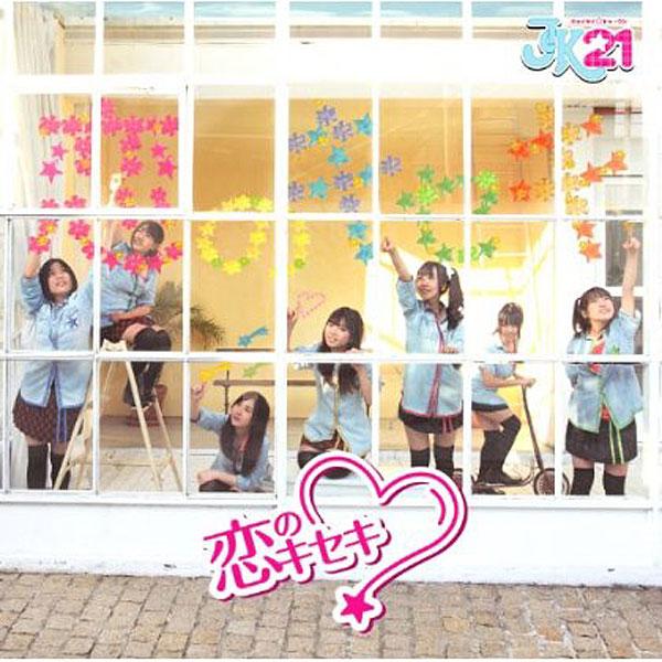 JK21/恋のキセキ