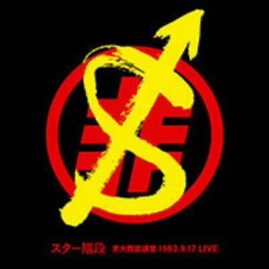 スター階段/スター階段 京大西部講堂LIVE 1983.9.17
