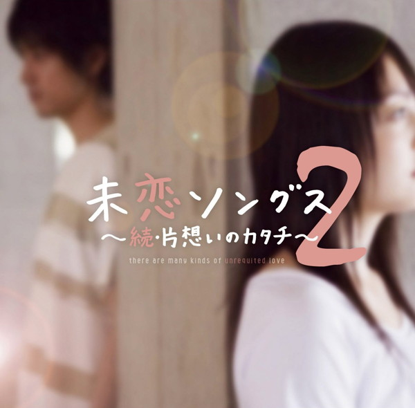 未恋ソングス2〜続・片想いのカタチ〜