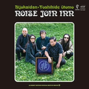 非常階段×大友良英/Noise Join Inn