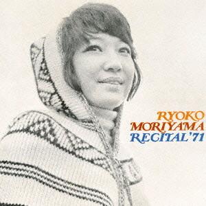 森山良子/-森山良子リサイタル'71-