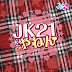 【クリックでお店のこの商品のページへ】JK21/JK21やねん(初回限定盤)(DVD付)