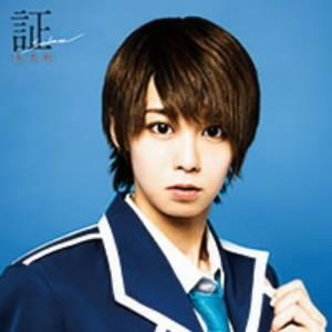 風男塾/証-soul mate-(初回限定盤C)