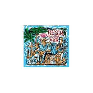 BEGIN/BEGINシングル大全集 特別盤