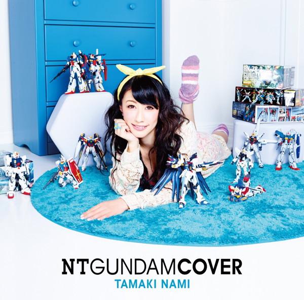玉置成実/NT GUNDAM COVER
