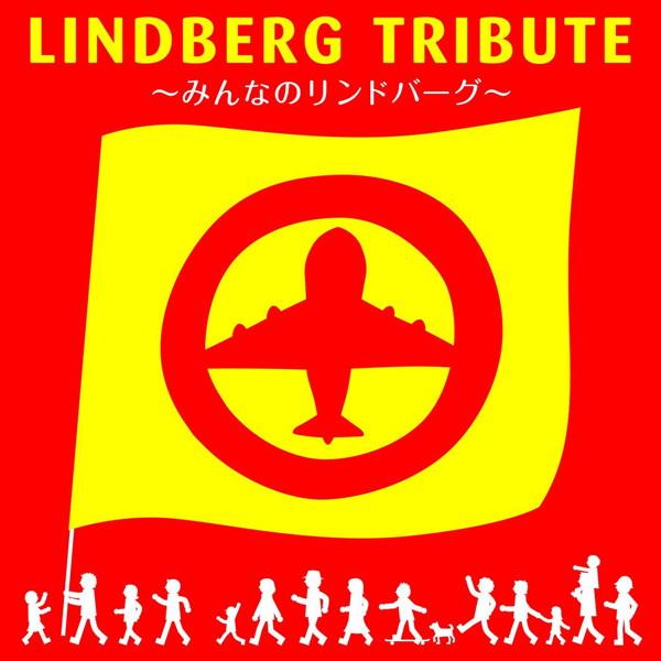 25th.aniv.LINDBERGトリビュート(初回限定盤)(DVD付)
