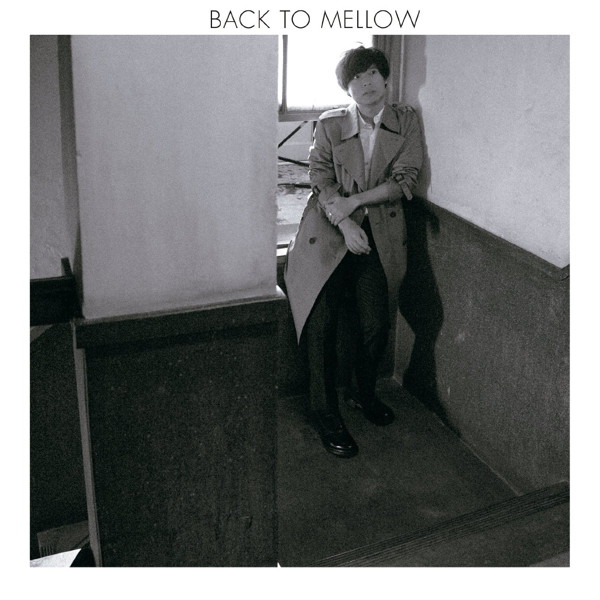 中田裕二/BACK TO MELLOW