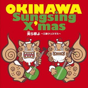 美ら歌よ Sunsing X'mas 〜三線クリスマス〜