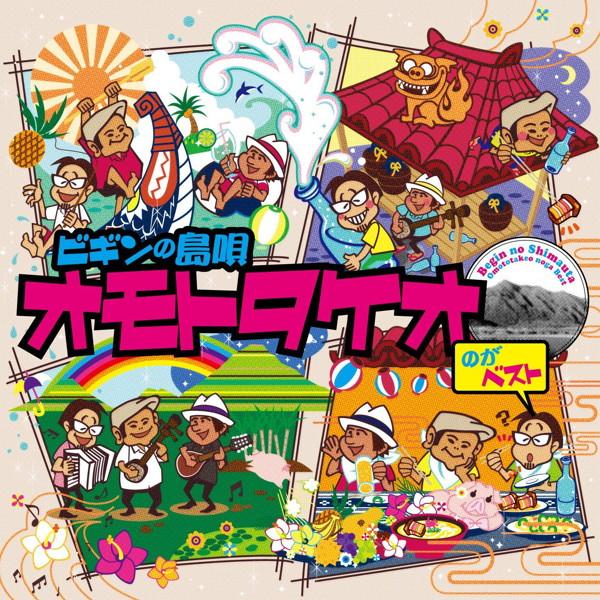 BEGIN/ビギンの島唄 オモトタケオのがベスト 25周年記念盤