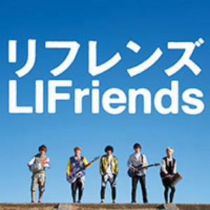 LIFriends/リフレンズ