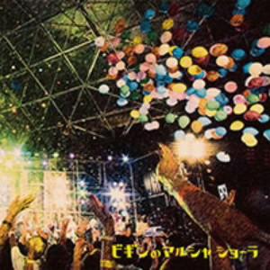 BEGIN/ビギンのマルシャ ショーラ(DVD付)