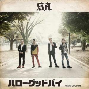 SA/ハローグッドバイ(初回限定盤)(DVD付)