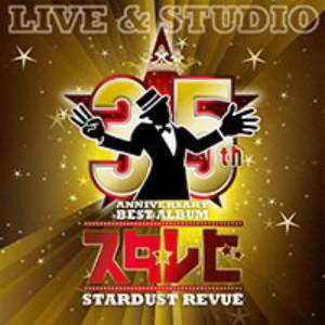 スターダスト・レビュー/35th Anniversary BEST ALBUM スタ☆レビ-LIVE & STUDIO-(通常盤)
