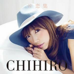 CHIHIRO/片恋集