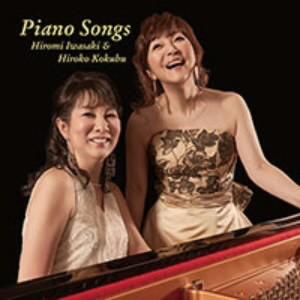 岩崎宏美&国府弘子/Piano Songs