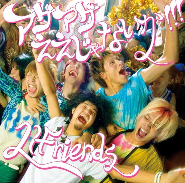LIFriends/アゲアゲええじゃないか!!!(初回限定盤A)(DVD付)
