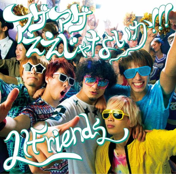 LIFriends/アゲアゲええじゃないか!!!(初回限定盤B)(DVD付)