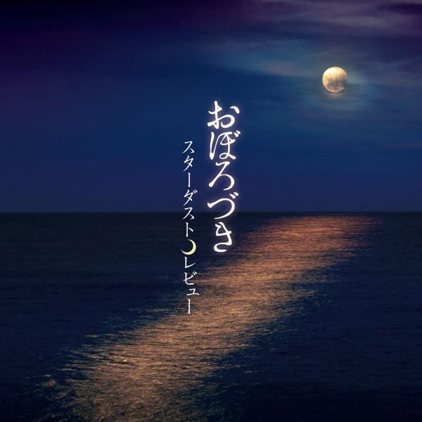スターダスト・レビュー/おぼろづき