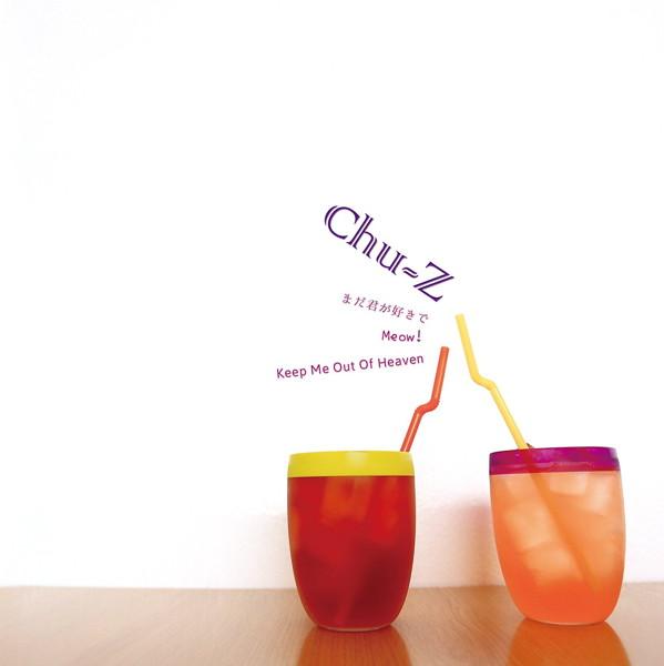 Chu-Z/まだ君が好きで(初回限定盤B)(DVD付)