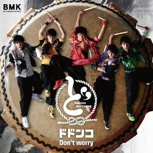 BOYS AND MEN 研究生/ドドンコ Don't worry(パターンA)(DVD付)