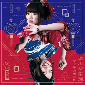 女子独身倶楽部/徳川家家訓(初回限定盤)(DVD付)